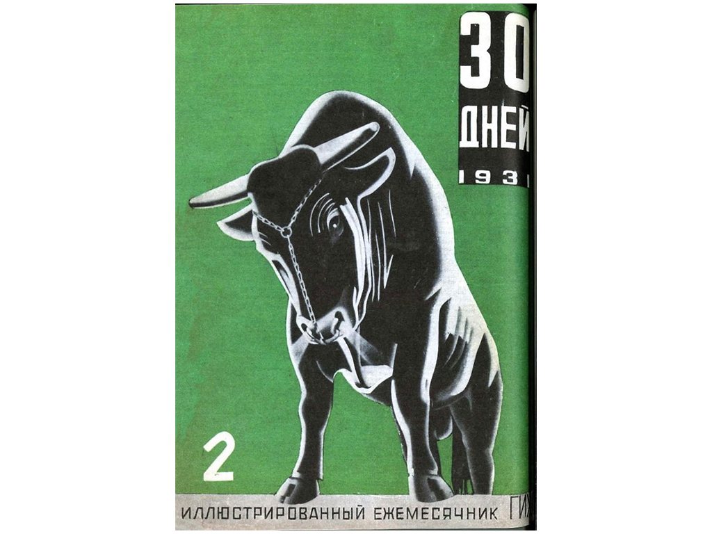 """Why is There a Bull on the Magazine Cover?"" The Readers of the Soviet Magazine 30 Days"